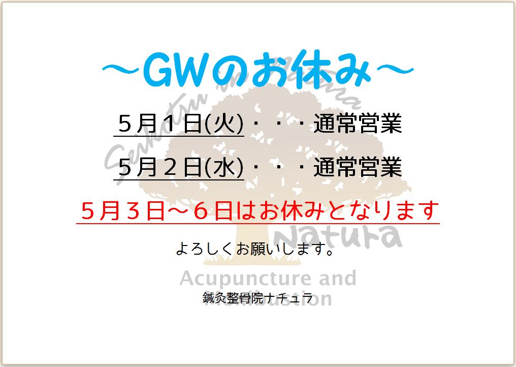 GWのお知らせ H30