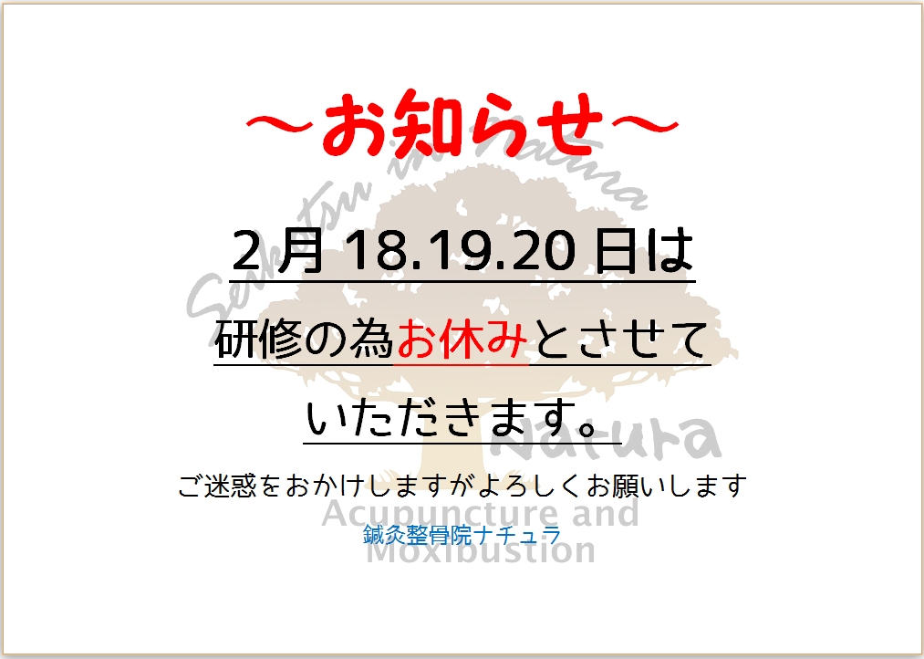 お知らせ 31.2.18.19.20